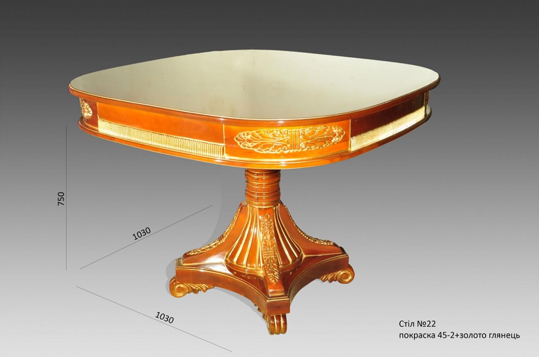 Обеденный стол №22